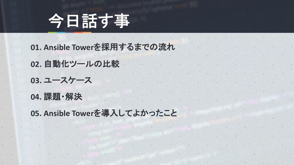 01. Ansible Tower! 05. Ansible To...