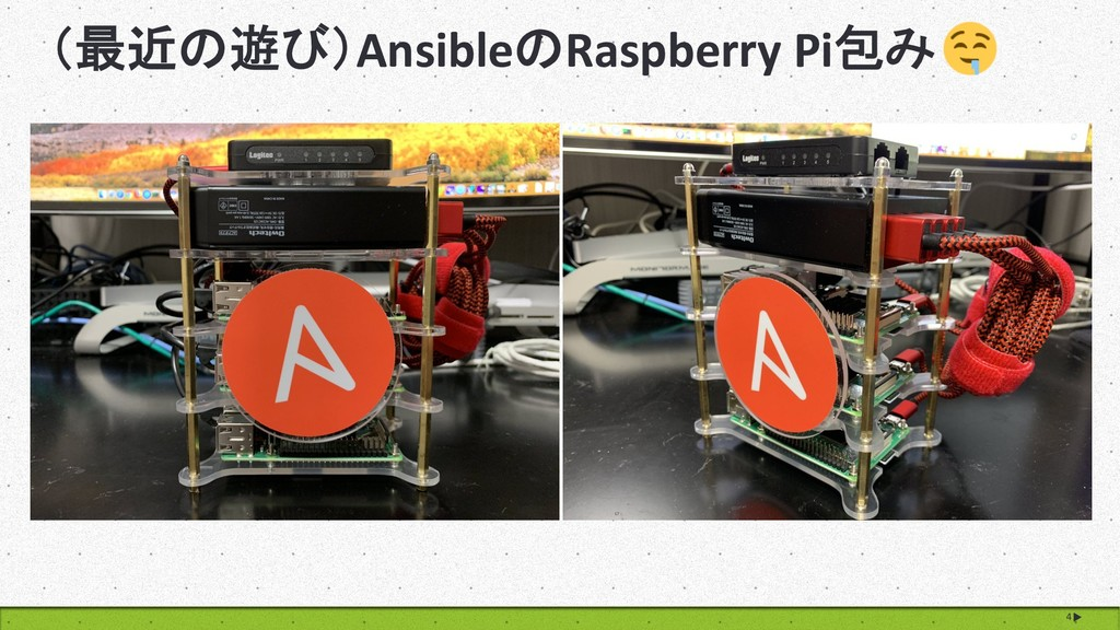 AnsibleRaspberry Pi 4