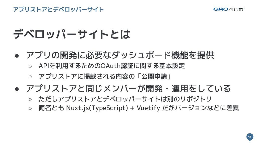 11 ● アプリの開発に必要なダッシュボード機能を提供 ○ APIを利用するためのOAuth認...