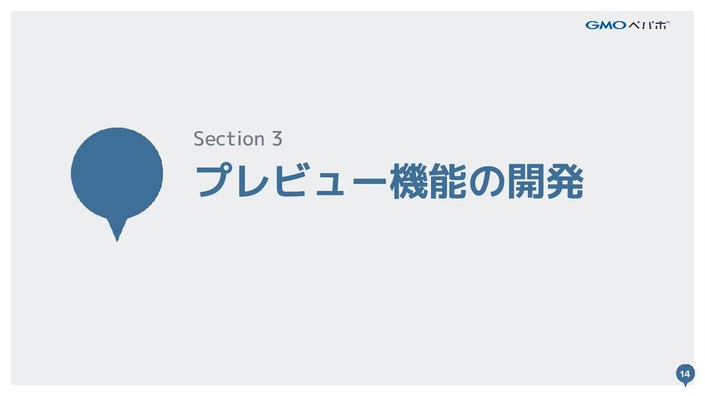 14 プレビュー機能の開発 Section 3 14