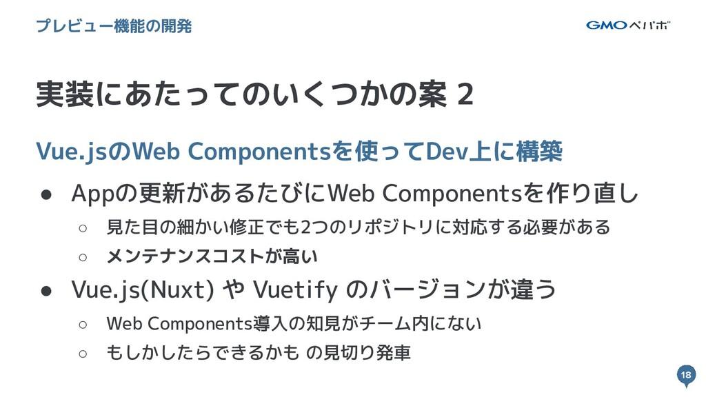 18 18 実装にあたってのいくつかの案 2 プレビュー機能の開発 Vue.jsのWeb Co...