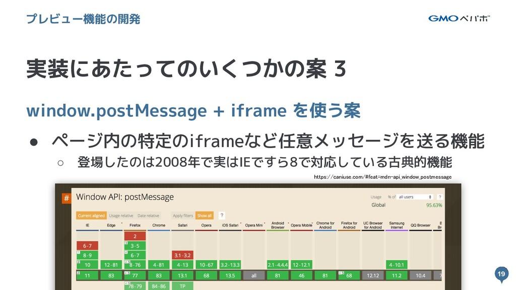 19 19 実装にあたってのいくつかの案 3 プレビュー機能の開発 window.postMe...