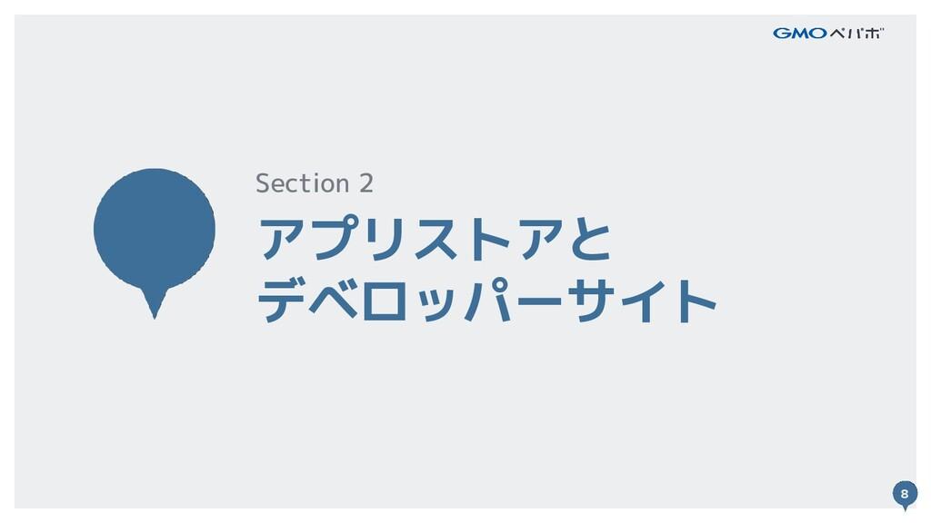 8 アプリストアと デベロッパーサイト Section 2 8