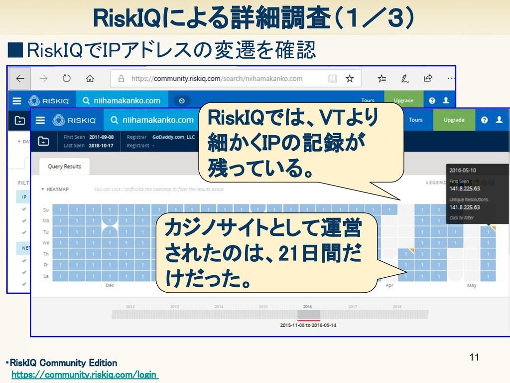 11 RiskIQによる詳細調査(1/3) ■RiskIQでIPアドレスの変遷を確認 ・Ris...