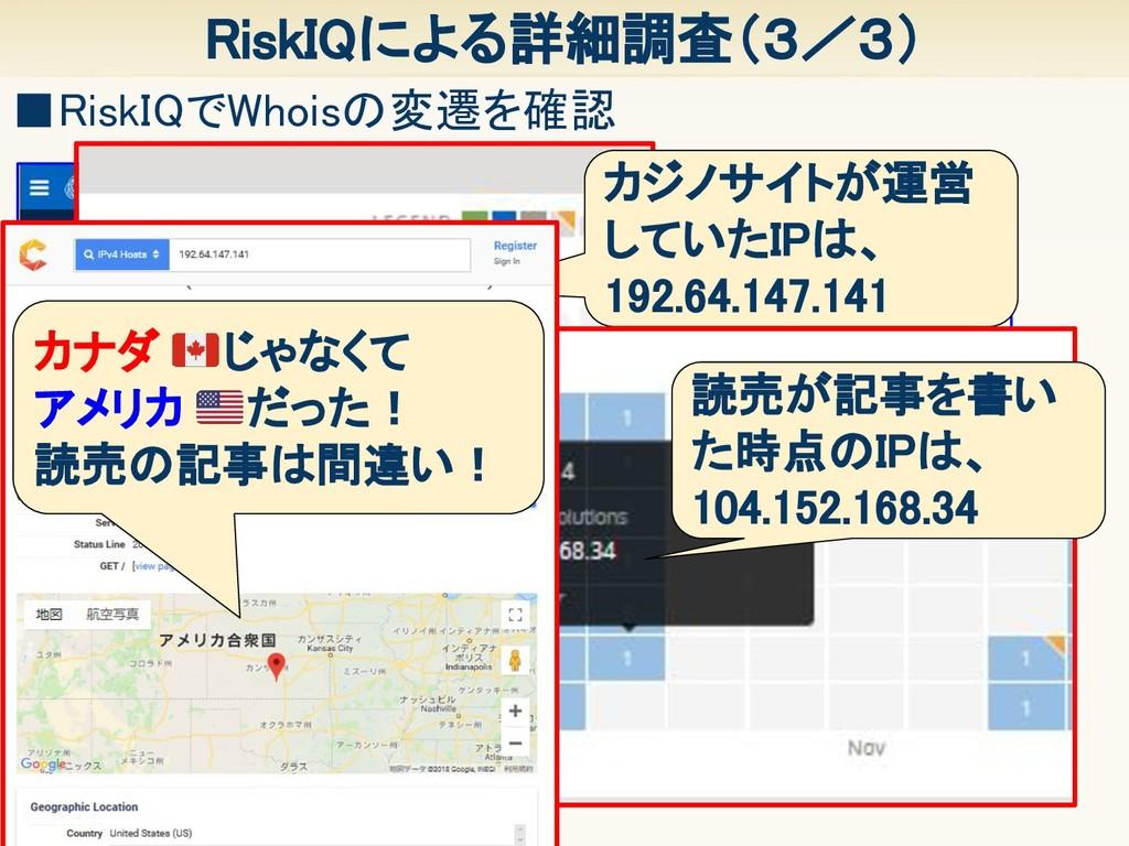 13 RiskIQによる詳細調査(3/3) ■RiskIQでWhoisの変遷を確認 カジノサイ...