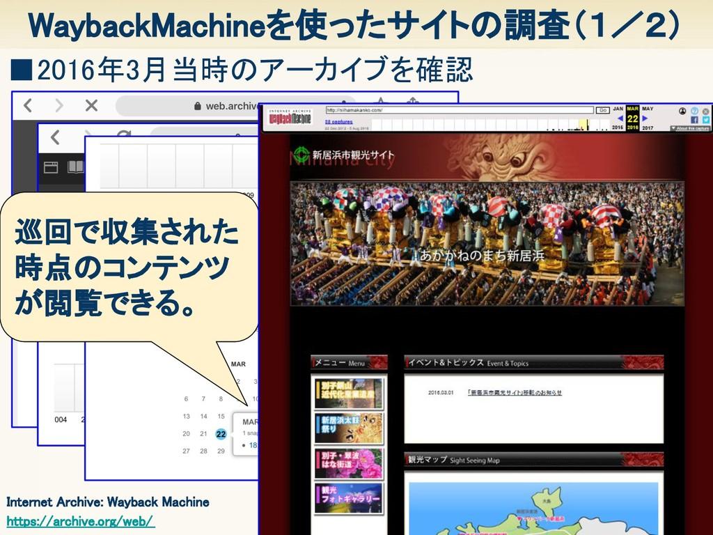 14 WaybackMachineを使ったサイトの調査(1/2) ■2016年3月当時のアーカ...