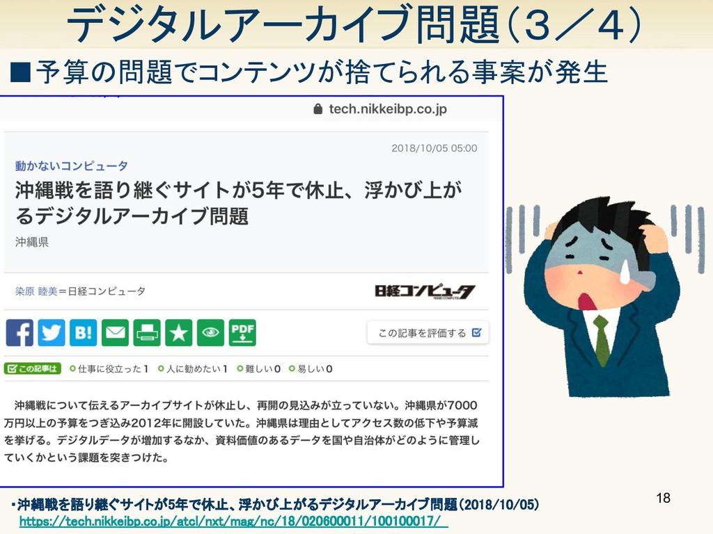 18 デジタルアーカイブ問題(3/4) ■予算の問題でコンテンツが捨てられる事案が発生 ・沖縄...