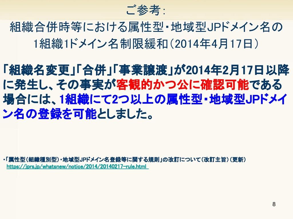 8 ご参考: 組織合併時等における属性型・地域型JPドメイン名の 1組織1ドメイン名制限緩和(...