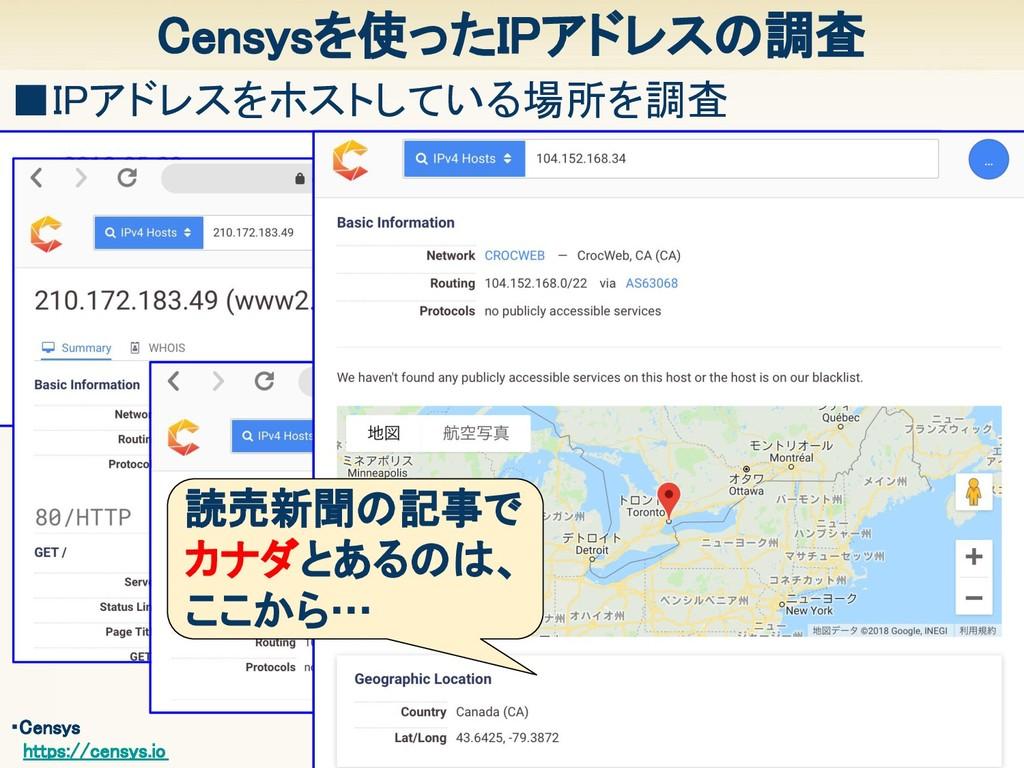 10 Censysを使ったIPアドレスの調査 ■IPアドレスをホストしている場所を調査 ・Ce...