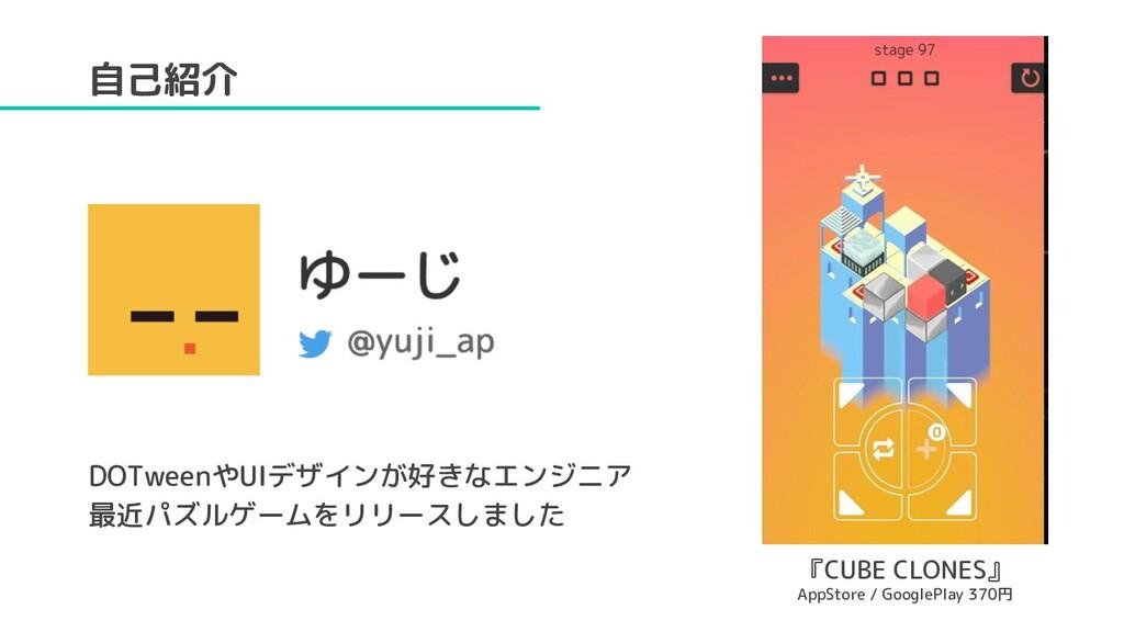 自己紹介 『CUBE CLONES』 AppStore / GooglePlay 370円 D...