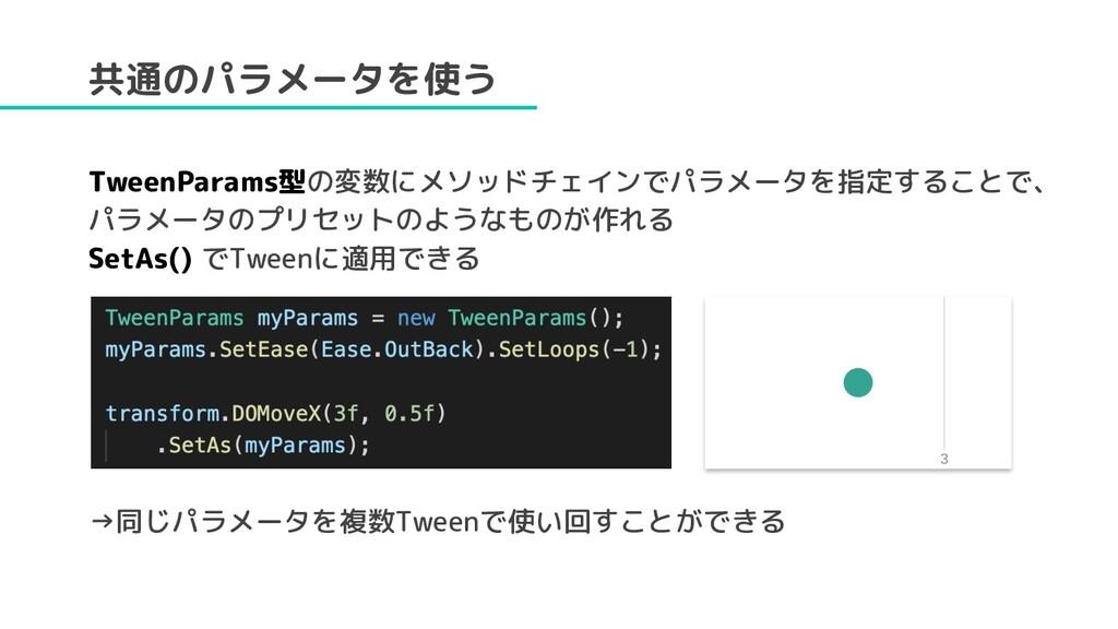 共通のパラメータを使う TweenParams型の変数にメソッドチェインでパラメータを指定する...