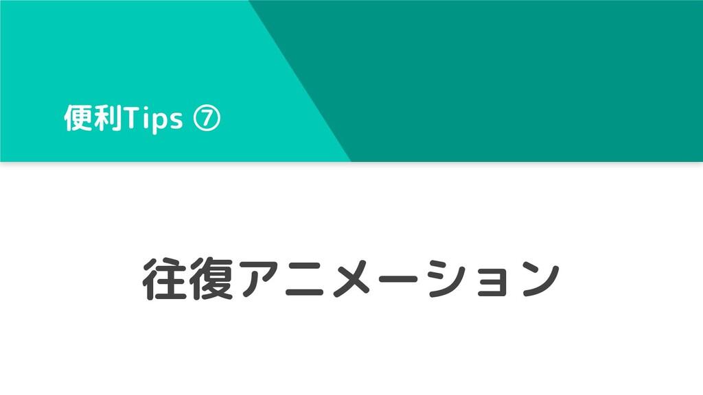 往復アニメーション 便利Tips ⑦