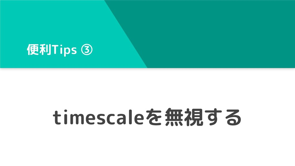 timescaleを無視する 便利Tips ③