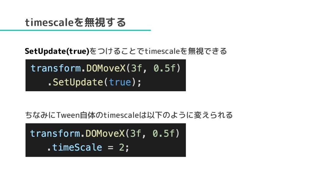 timescaleを無視する SetUpdate(true)をつけることでtimescaleを...