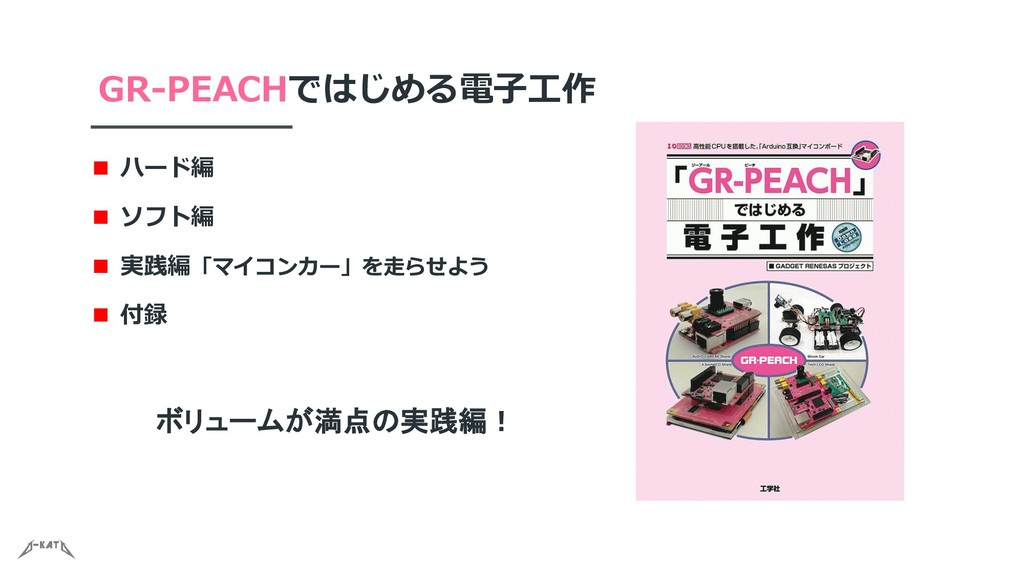 BIG IDEAS FOR EVERY SPACE ペー ジ 16 GR-PEACHではじめる...