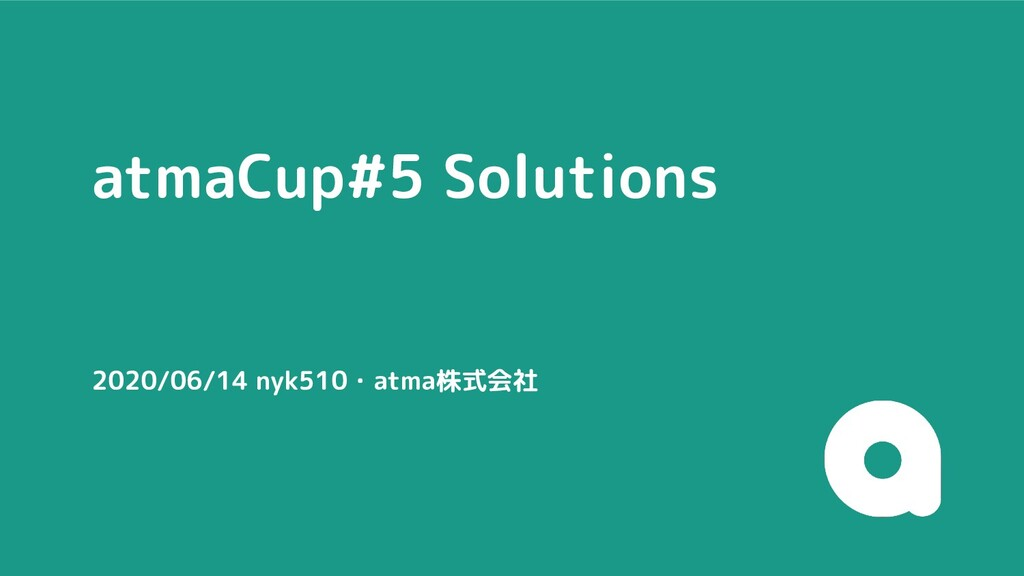 atmaCup#5 Solutions 2020/06/14 nyk510・atma株式会社