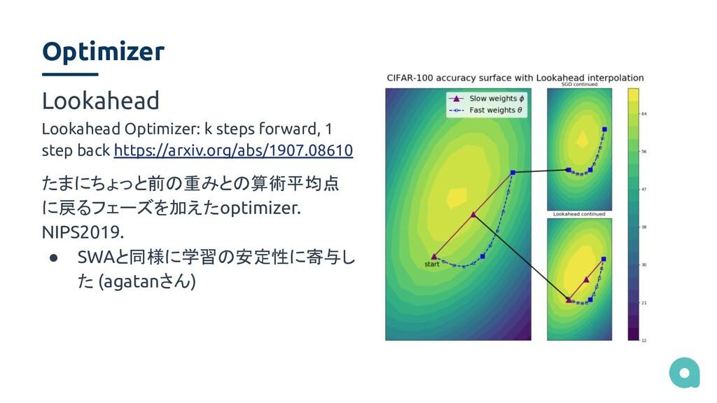 Optimizer Lookahead Lookahead Optimizer: k step...