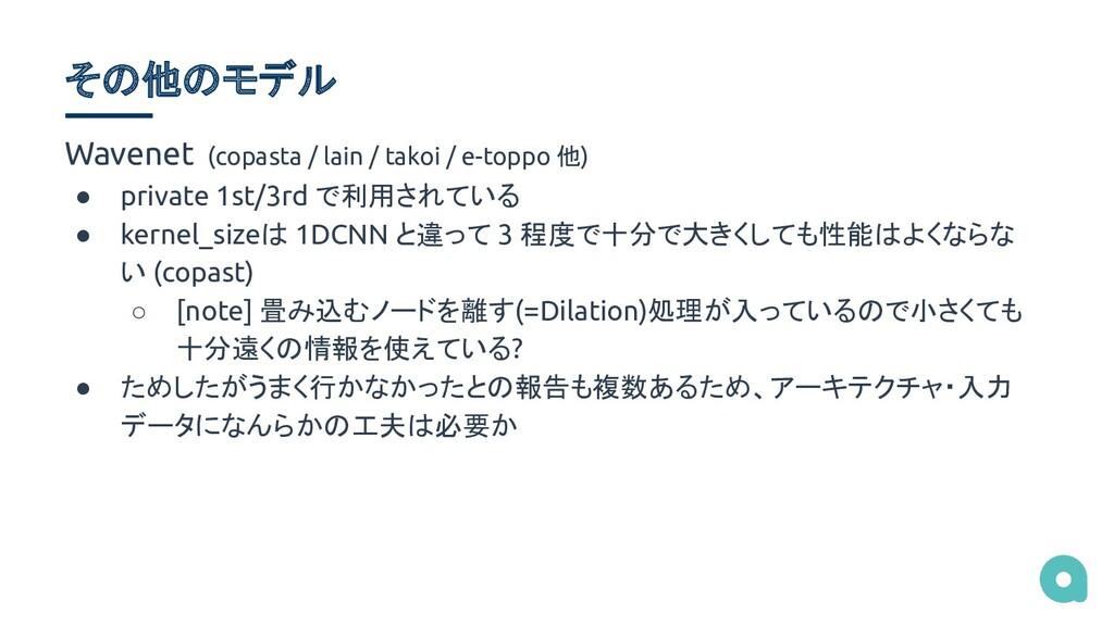 その他のモデル Wavenet (copasta / lain / takoi / e-top...