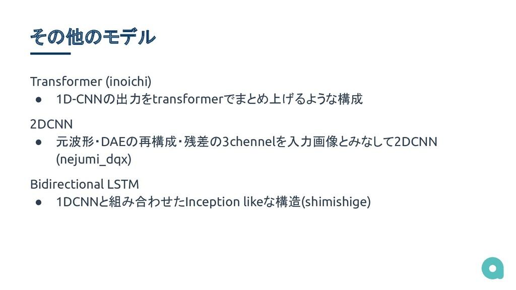 その他のモデル Transformer (inoichi) ● 1D-CNNの出力をtrans...