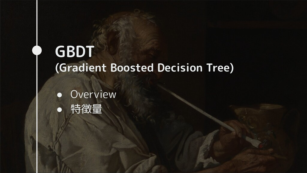 GBDT (Gradient Boosted Decision Tree) ● Overvie...