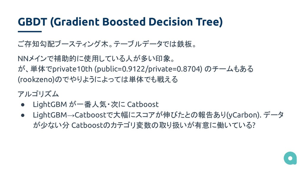 GBDT (Gradient Boosted Decision Tree) ご存知勾配ブーステ...
