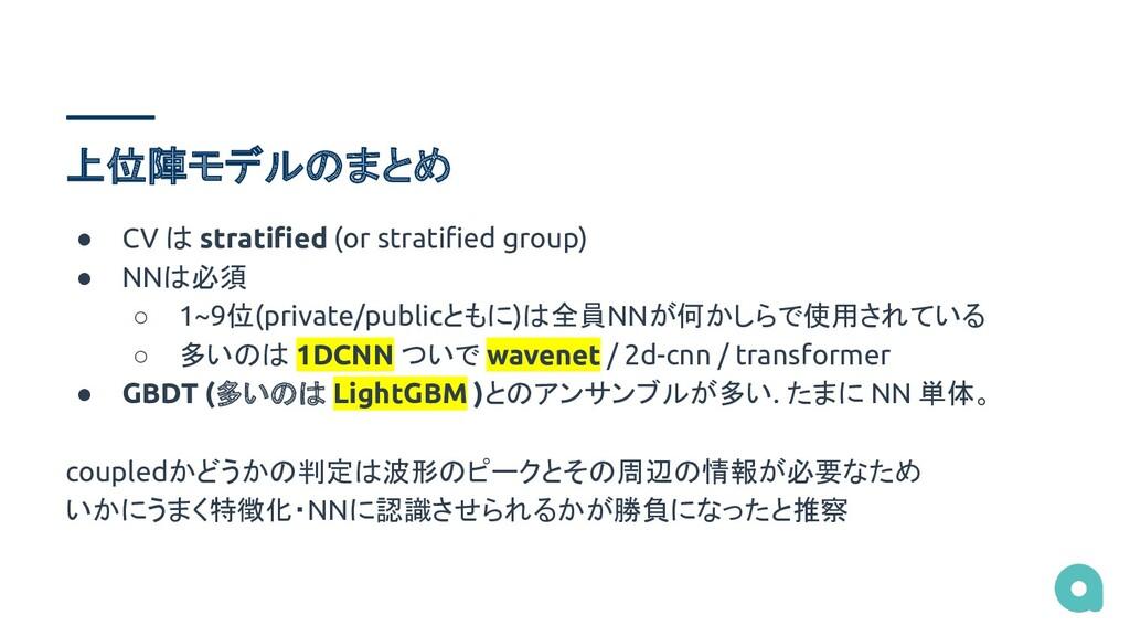 上位陣モデルのまとめ ● CV は stratified (or stratified group...