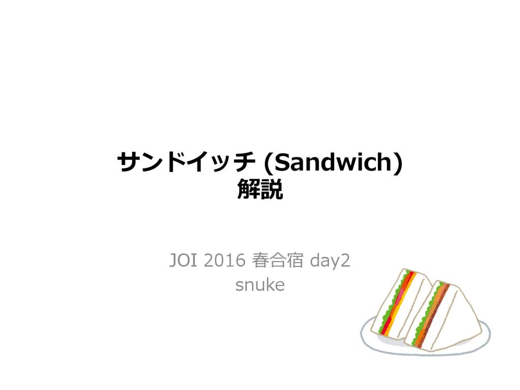 サンドイッチ (Sandwich) 解説 JOI 2016 春合宿 day2 snuke