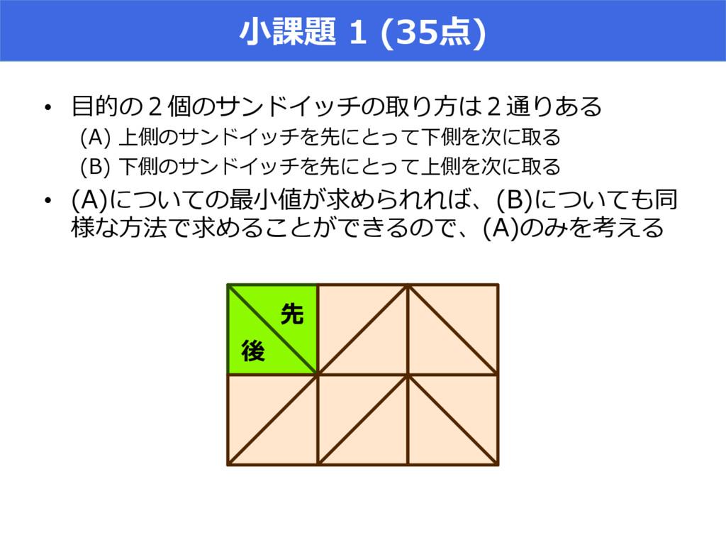 ⼩小課題 1 (35点) • ⽬目的の2個のサンドイッチの取り⽅方は2通りある (A) ...
