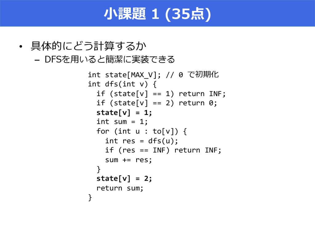 ⼩小課題 1 (35点) • 具体的にどう計算するか – DFSを⽤用いると簡潔に実装...