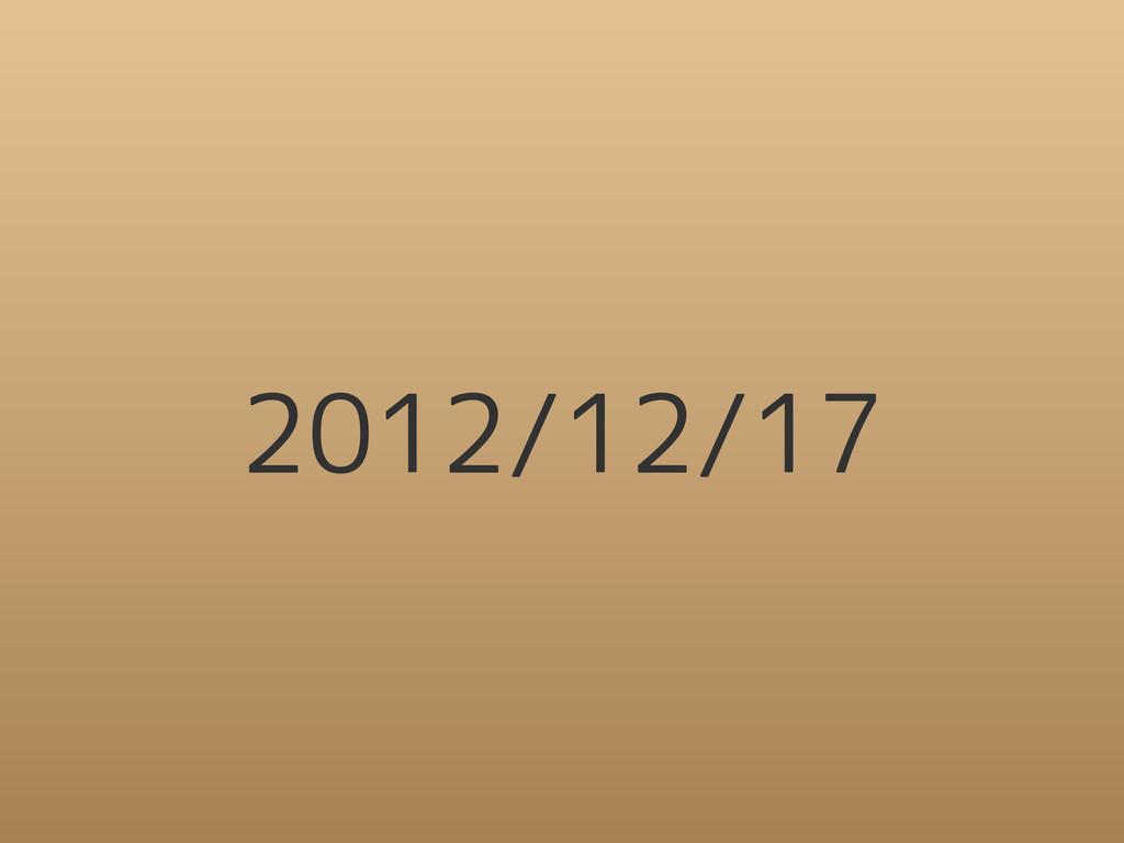 2012/12/17