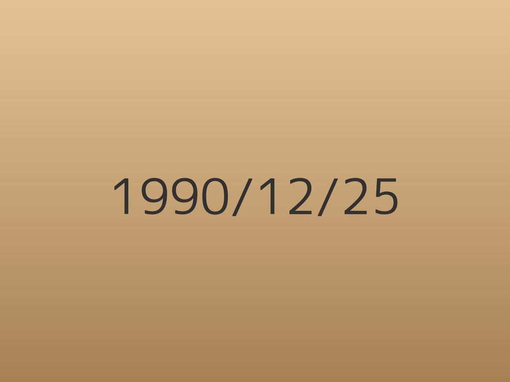 1990/12/25