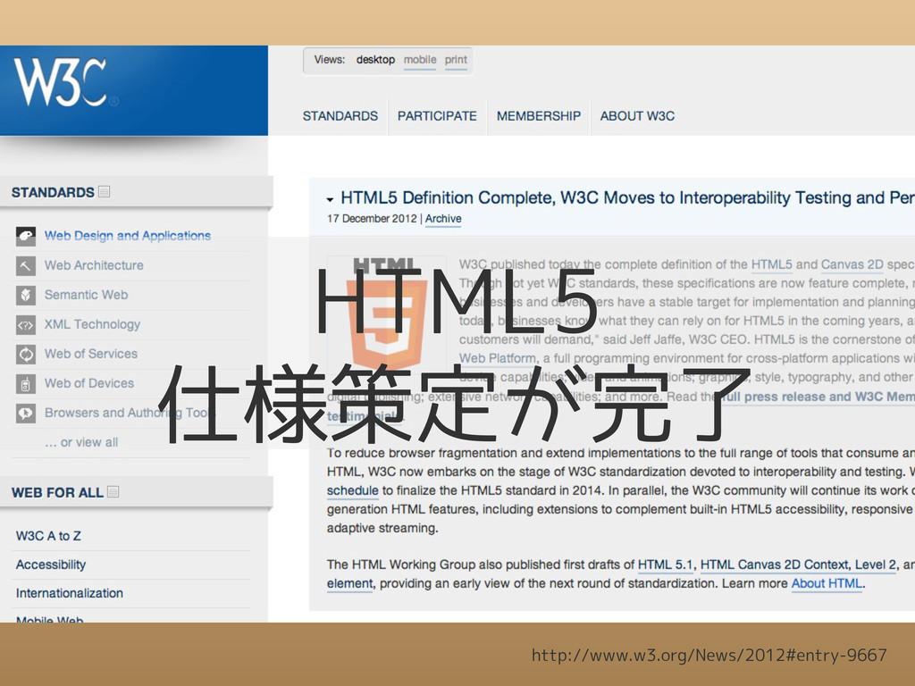 HTML5 仕様策定が完了 http://www.w3.org/News/2012#entry...
