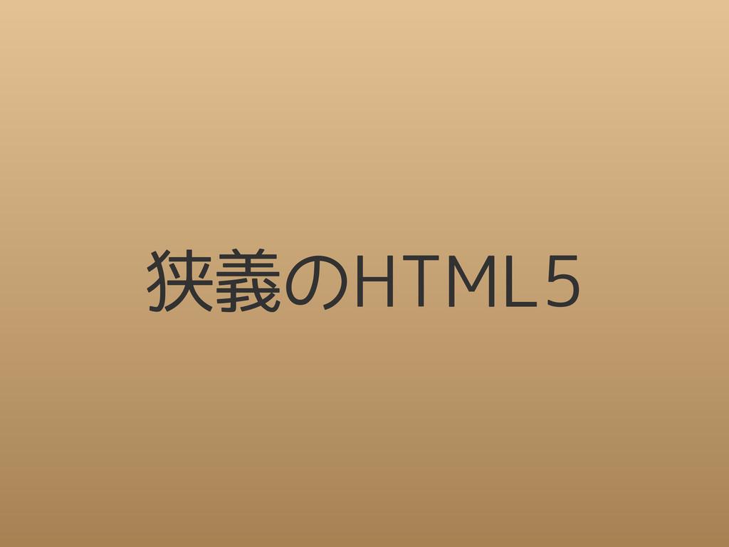 狭義のHTML5