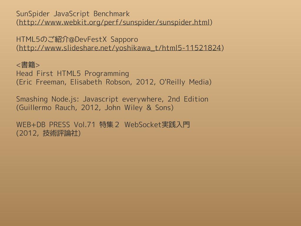 SunSpider JavaScript Benchmark (http://www.webk...
