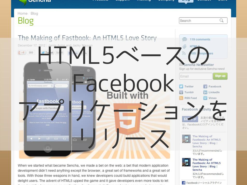 HTML5ベースの Facebook アプリケーションを リリース