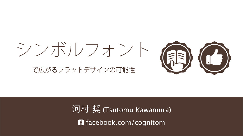 γϯϘϧϑΥϯτ Ͱ͕ΔϑϥοτσβΠϯͷՄੑ  Տଜ (Tsutomu Kaw...