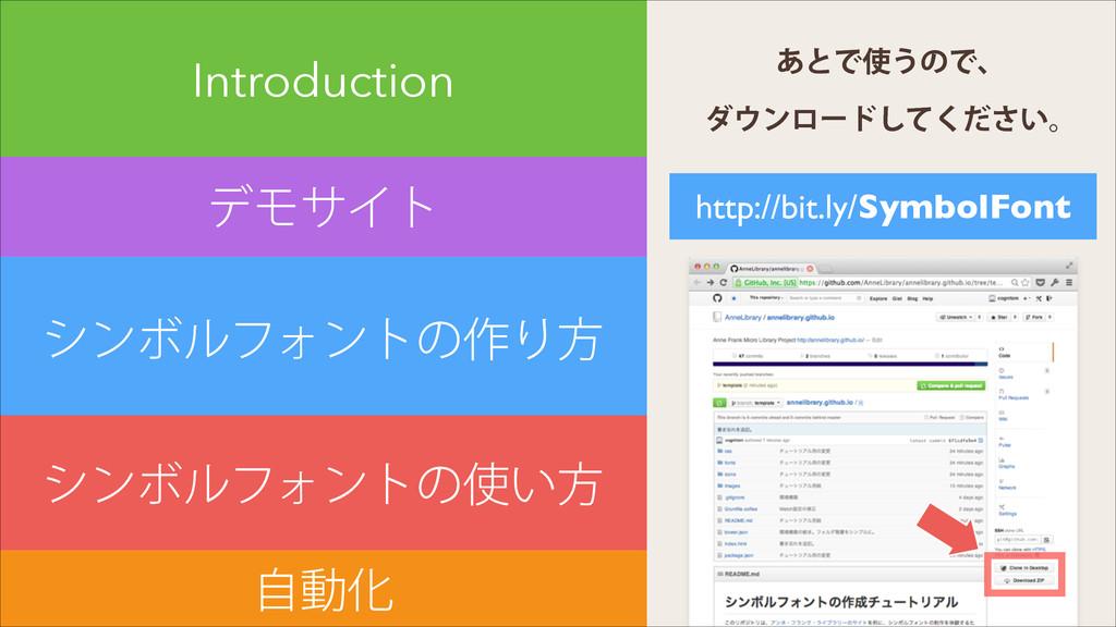 Introduction σϞαΠτ γϯϘϧϑΥϯτͷ࡞Γํ γϯϘϧϑΥϯτͷ͍ํ ࣗಈ...