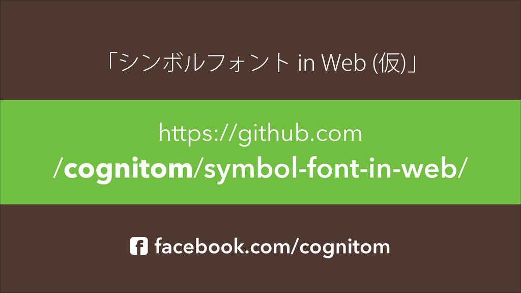 https://github.com /cognitom/symbol-font-in-web...