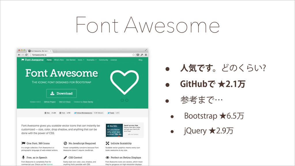 Font Awesome w ਓؾͰ͢ɻͲͷ͘Β͍  w (JU)VCͰ˒ສ w ...