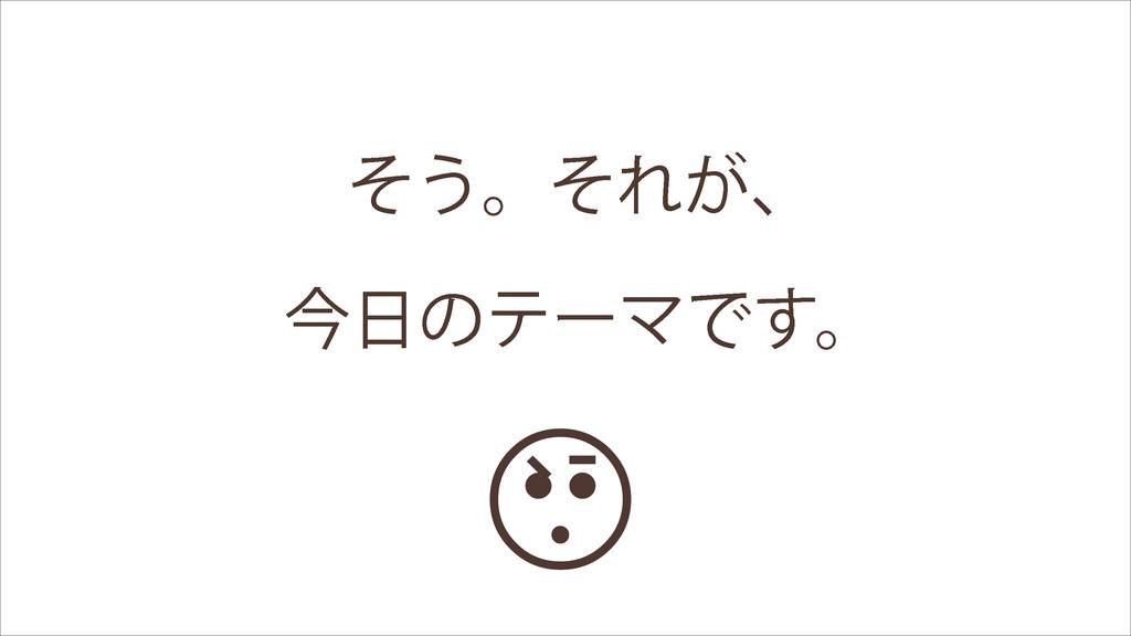 ͦ͏ɻͦΕ͕ɺ ࠓͷςʔϚͰ͢ɻ u