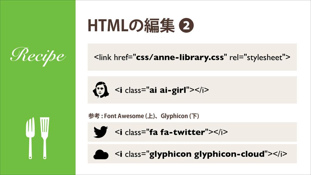 """)5.-ͷฤू Recipe <link href=""""css/anne-library.c..."""