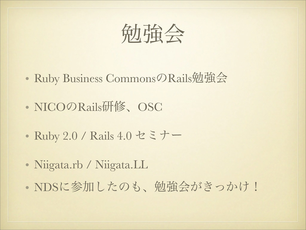 ษڧձ • Ruby Business CommonsͷRailsษڧձ • NICOͷRai...