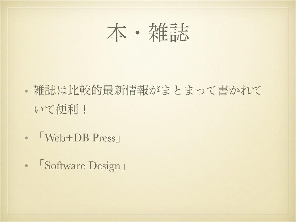 ຊɾࢽ • ࢽൺֱత࠷৽ใ͕·ͱ·ͬͯॻ͔Εͯ ͍ͯศརʂ • ʮWeb+DB Pre...