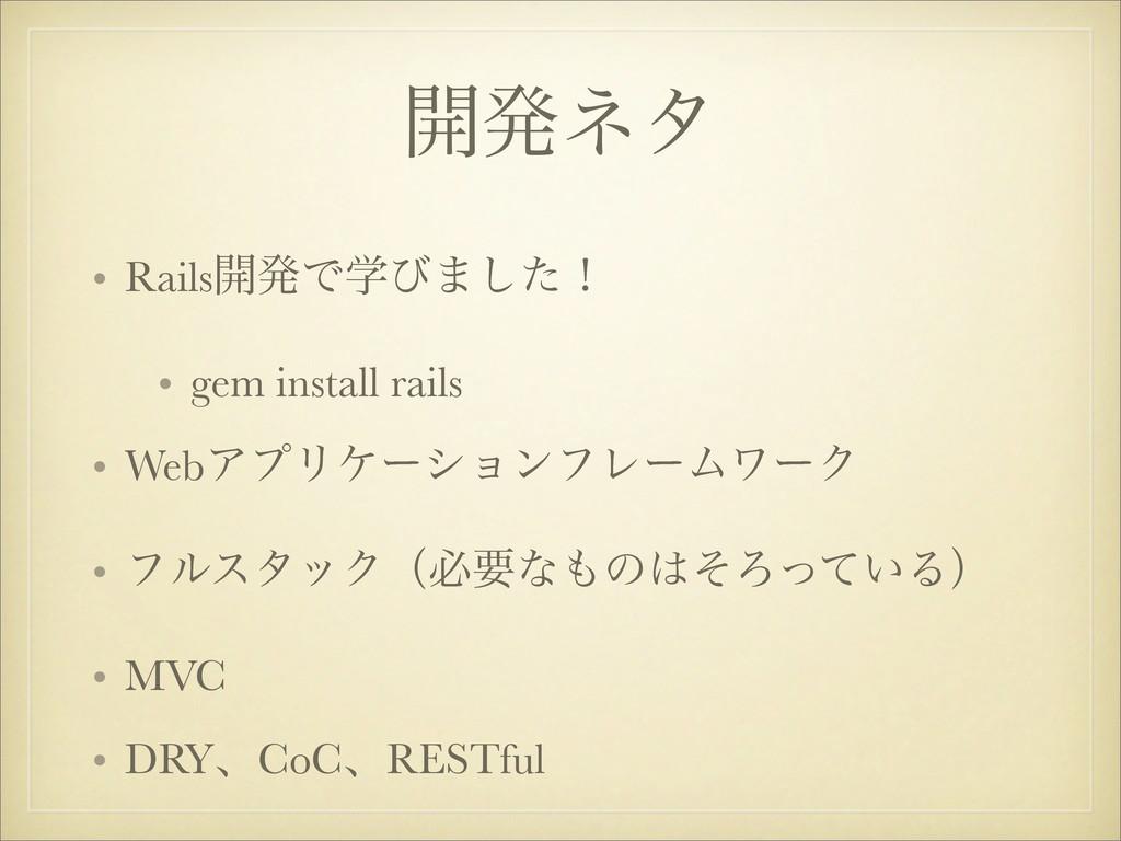 ։ൃωλ • Rails։ൃͰֶͼ·ͨ͠ʂ • gem install rails • Web...