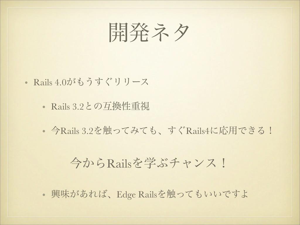։ൃωλ • Rails 4.0͕͏͙͢ϦϦʔε • Rails 3.2ͱͷޓੑॏࢹ • ...