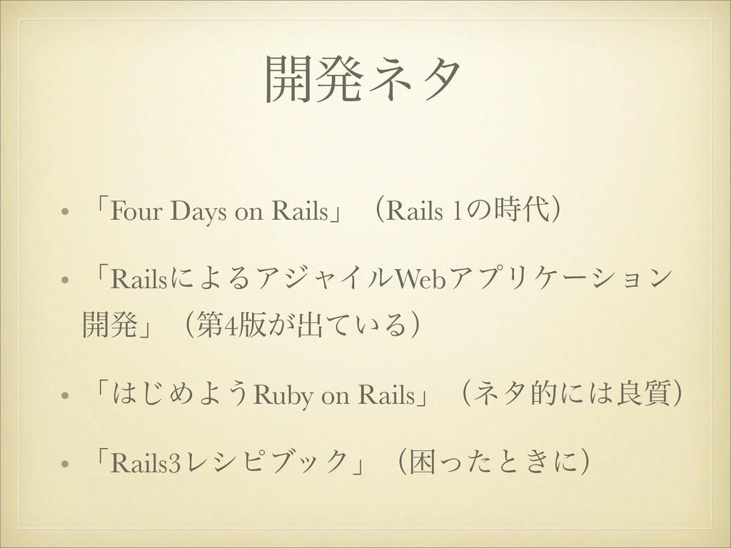 ։ൃωλ • ʮFour Days on RailsʯʢRails 1ͷʣ • ʮRail...