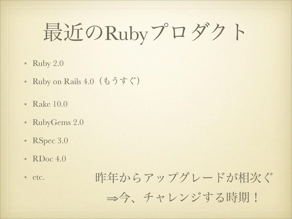 ࠷ۙͷRubyϓϩμΫτ • Ruby 2.0 • Ruby on Rails 4.0ʢ͏͢...
