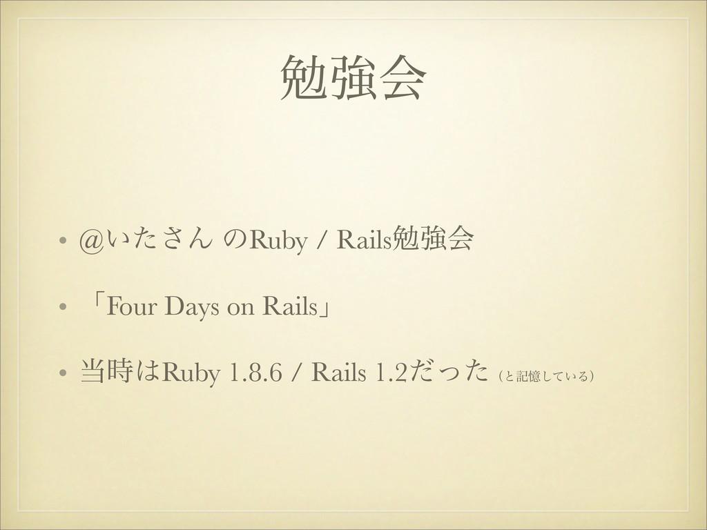 ษڧձ • @͍ͨ͞Μ ͷRuby / Railsษڧձ • ʮFour Days on Ra...