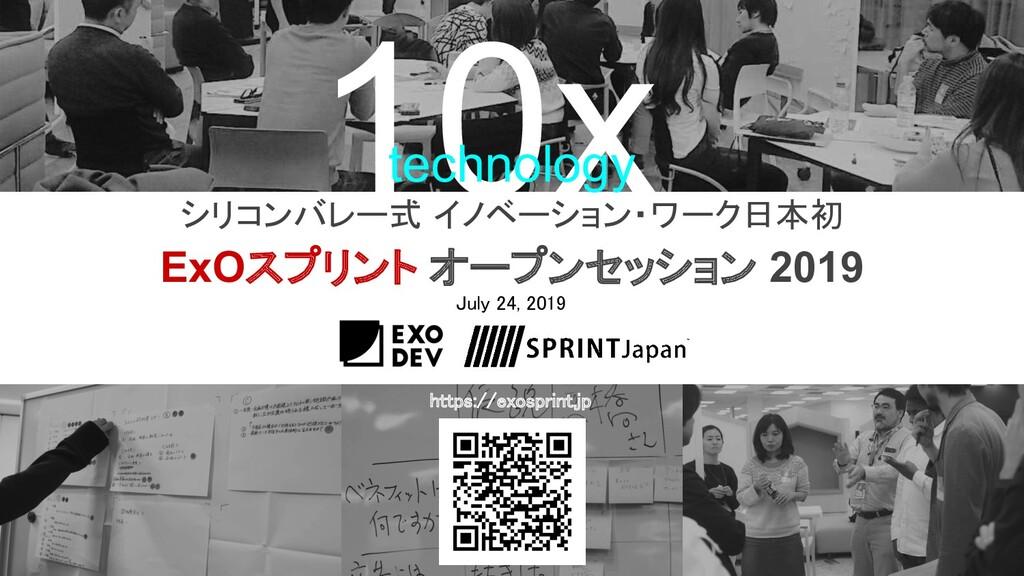 1 ExO SPRINT ExOスプリント オープンセッション 2019 July 24, ...