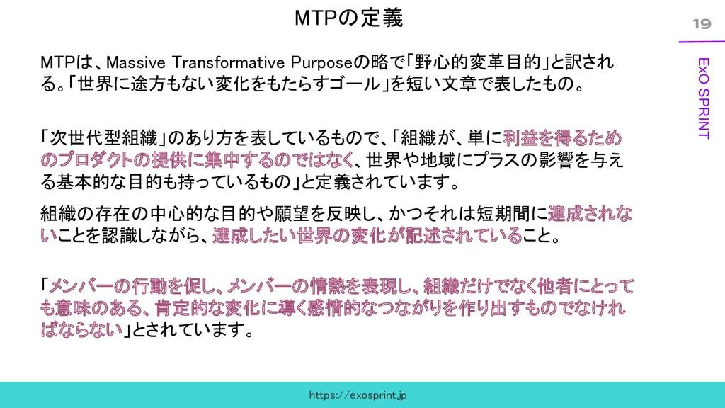 19 ExO SPRINT MTPの定義 「次世代型組織」のあり方を表しているもので、「組織...